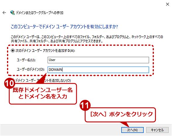 Windows 10 Proでウィザードを使ってドメイン名を変更する(6)