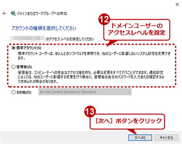 Windows 10 Proでウィザードを使ってドメイン名を変更する(7)