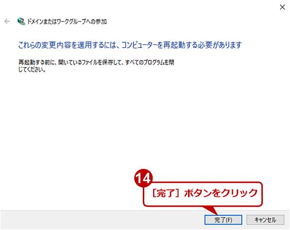 Windows 10 Proでウィザードを使ってドメイン名を変更する(8)
