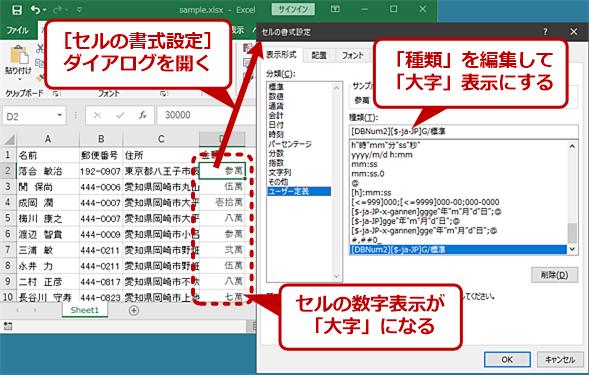 Excelでロケールを設定して数字を「大字」表示にする