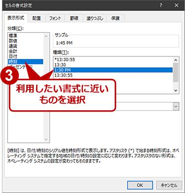 ロケール指定を行う(2)