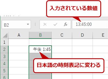 ロケール指定を行う(4)