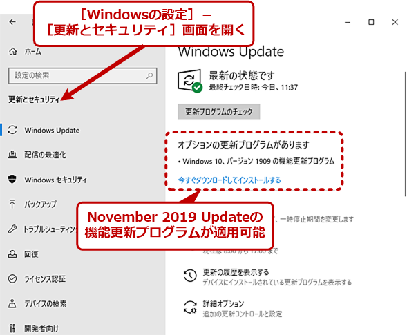 Windows 10 November 2019 Updateの提供開始