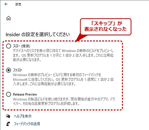 [Windowsの設定]アプリの[更新とセキュリティ]−[Windows Insider Program]画面