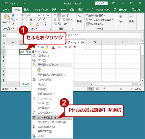 Excel 改行 できない