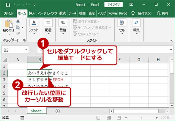 セル内の文字列を任意の位置で改行する(1)