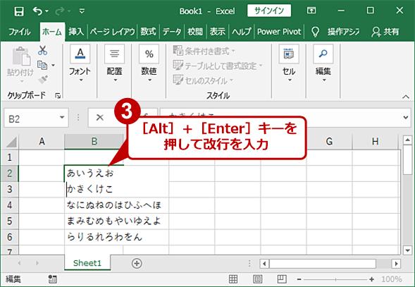 セル内の文字列を任意の位置で改行する(2)