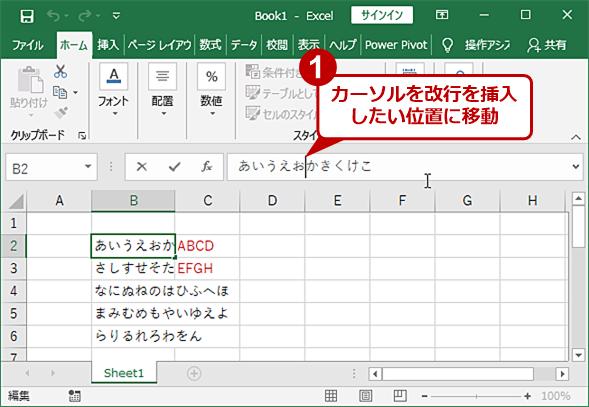 数式バーで文字列を改行する(1)