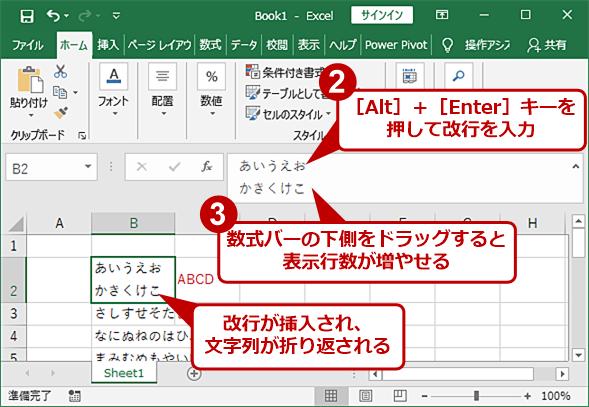 数式バーで文字列を改行する(2)