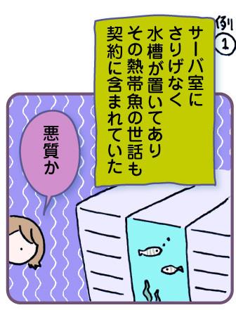 サーバ室にさりげなく水槽が置いてありその熱帯魚の世話も契約に含まれていた 私さん「悪質か」
