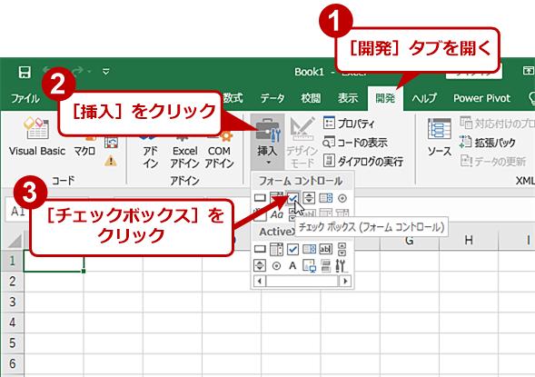 チェックボックスを挿入する(1)