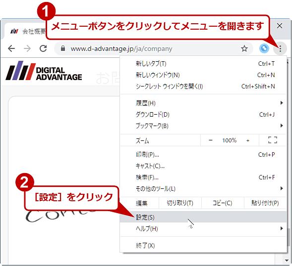 Chromeで全サイトの音声再生を禁止する(1/4)