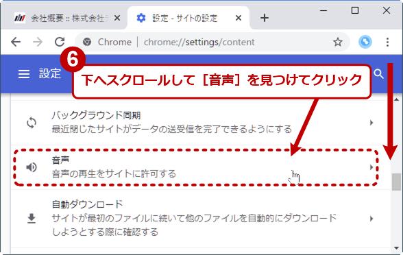 Chromeで全サイトの音声再生を禁止する(3/4)