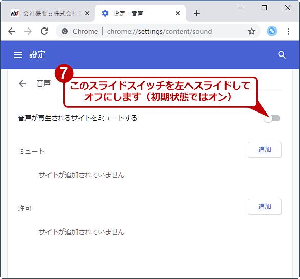 Chromeで全サイトの音声再生を禁止する(4/4)