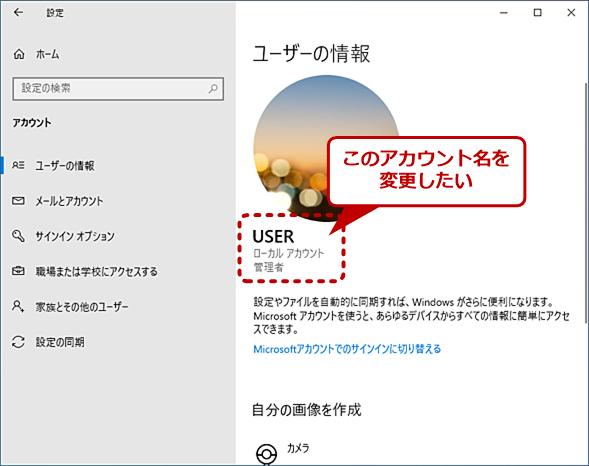すでに設定済みのWindows 10のユーザーアカウント名を変更する
