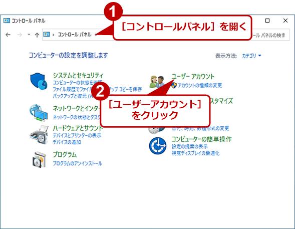 ローカルユーザーのアカウント名を変更する(2)