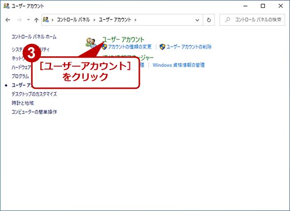 ローカルユーザーのアカウント名を変更する(3)