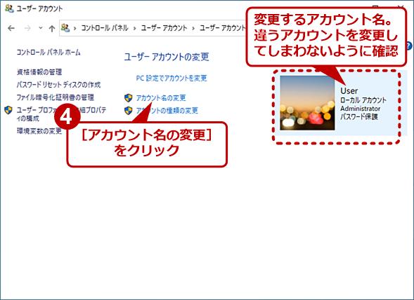 ローカルユーザーのアカウント名を変更する(4)