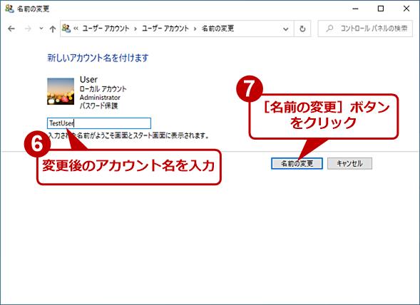 ローカルユーザーのアカウント名を変更する(5)