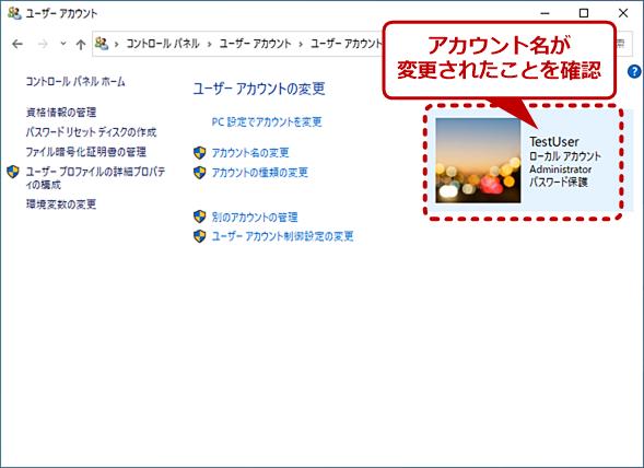 ローカルユーザーのアカウント名を変更する(6)