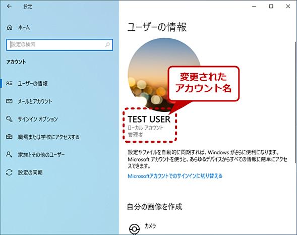 ローカルユーザーのアカウント名を変更する(8)