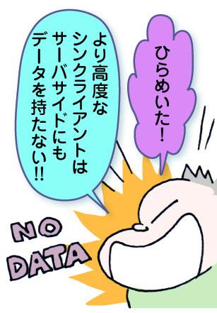 社長「ひらめいた!より高度なシンクライアントはサーバサイドにもデータを持たない!!」