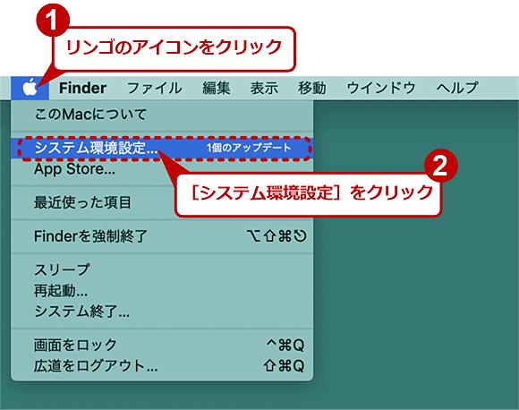 macOSをダークモードにする(1/3)
