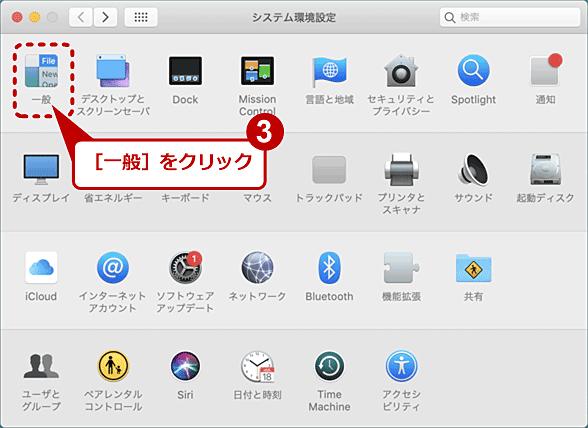 macOSをダークモードにする(2/3)
