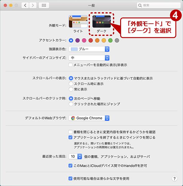 macOSをダークモードにする(3/3)