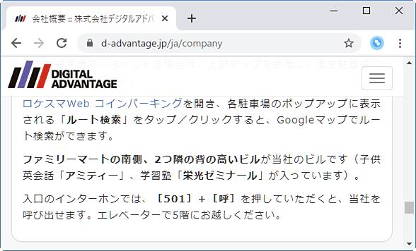 ダークモード未対応のWebページの例(通常モード)