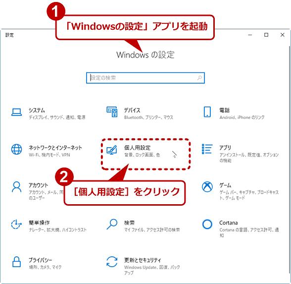 Windows 10をダークモードにする(1/2)