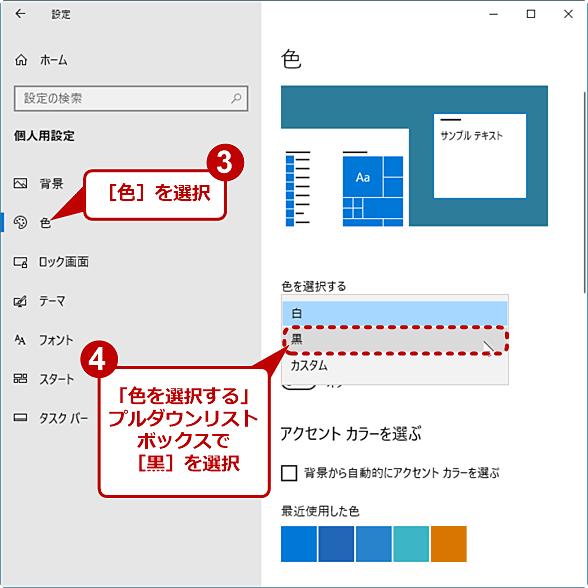 Windows 10をダークモードにする(2/2)
