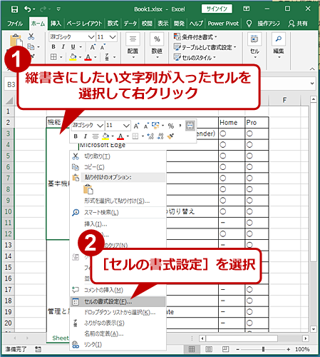 [セルの書式設定]ダイアログで縦書きを設定する(1)