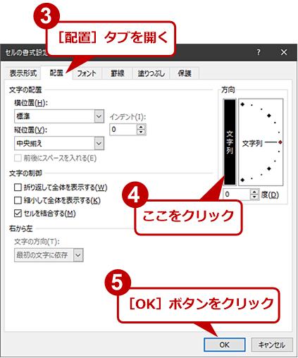 [セルの書式設定]ダイアログで縦書きを設定する(2)