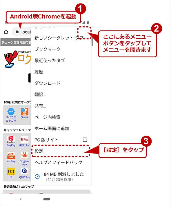 Android版Chromeをダークモードにする(1/3)
