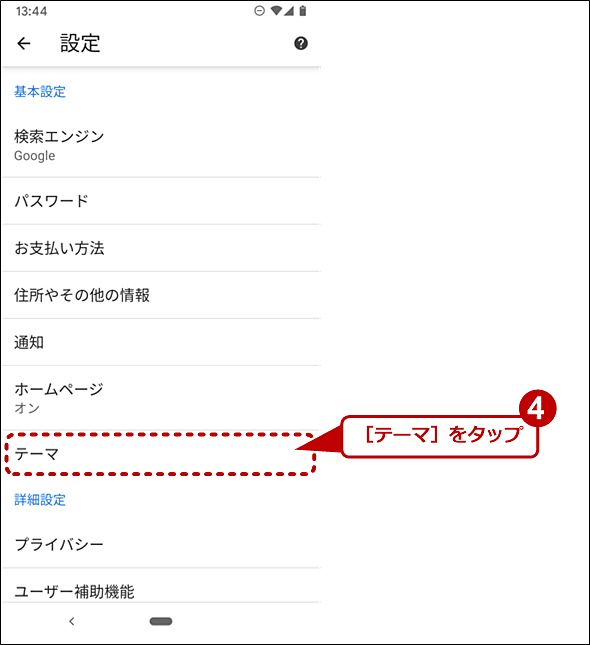 Android版Chromeをダークモードにする(2/3)