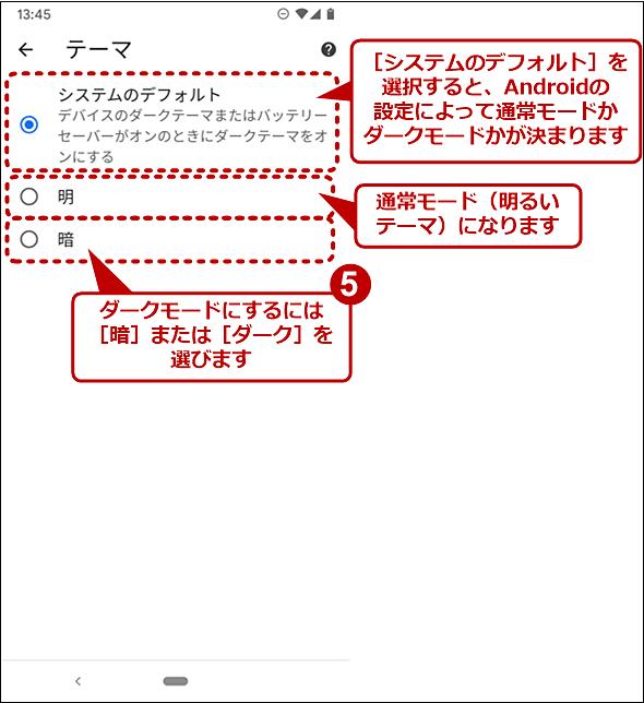 Android版Chromeをダークモードにする(3/3)