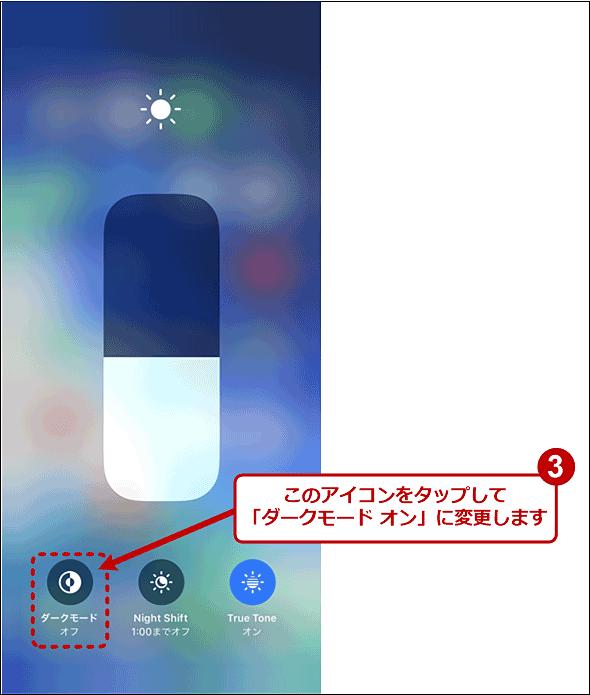iPhone(iOS 13以降)をダークモードにする(2/2)