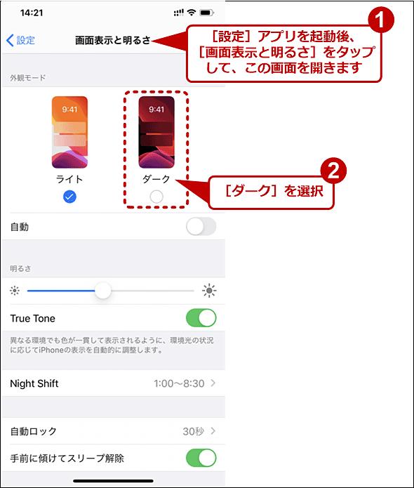 [設定]アプリでiPhone(iOS 13以降)をダークモードにする手順