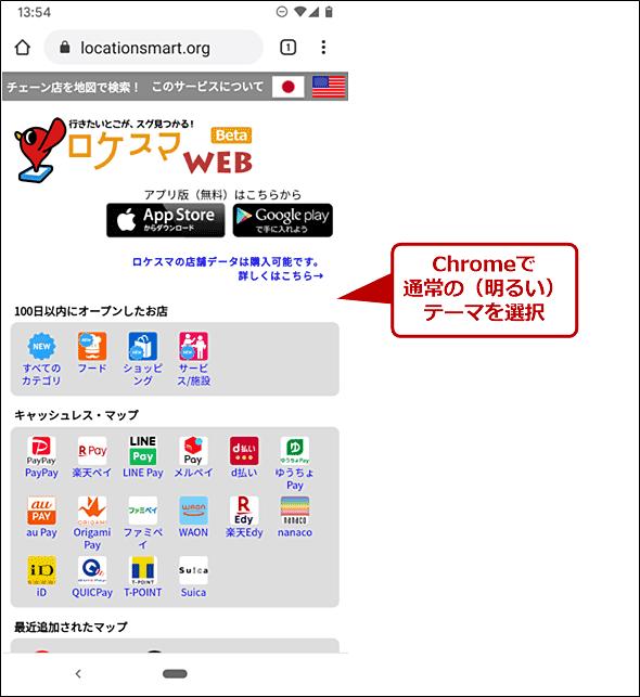 ダークモード対応のWebページの例(通常の明るいモード)