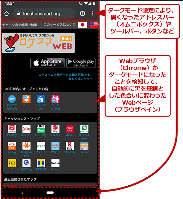 ダークモード対応のWebページの例(ダークモード時)
