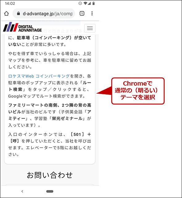 ダークモード未対応のWebページの例(通常の明るいモード)