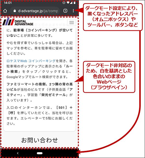 ダークモード未対応のWebページの例(ダークモード時)