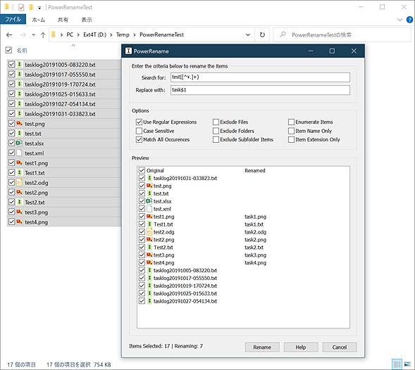 PowerRenameによるファイル/フォルダのリネーム画面
