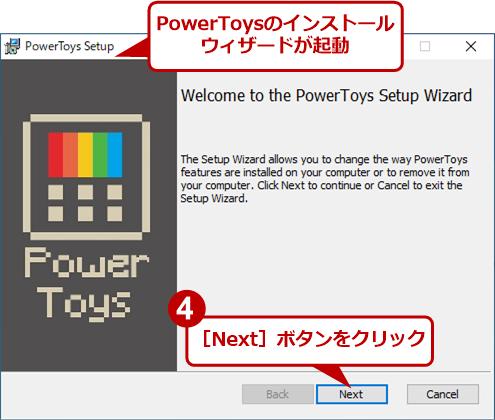 PowerToysをインストールする(2)