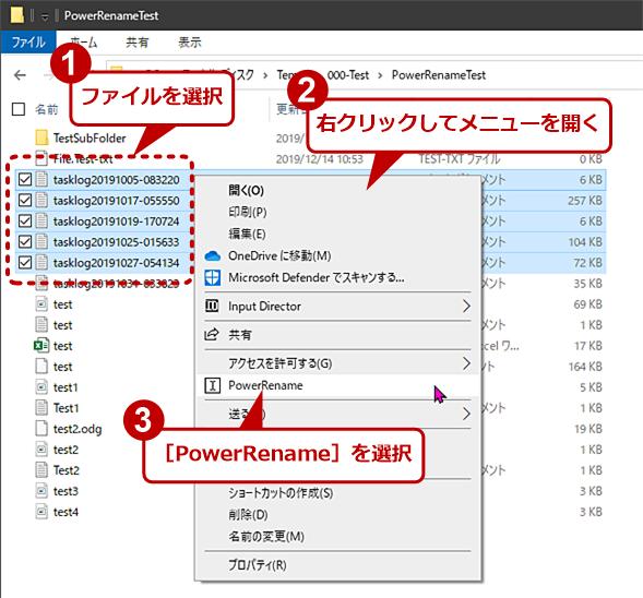 PowerRenameによるリネーム(1)