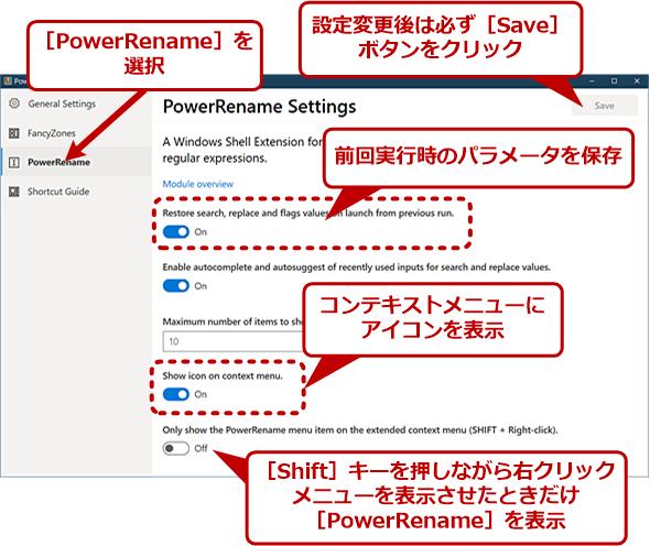 PowerRenameの設定画面