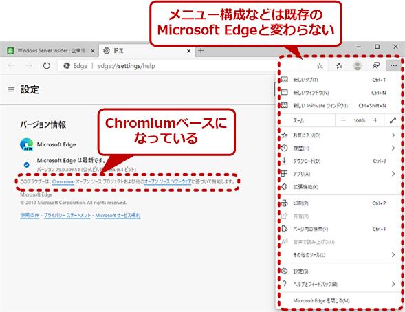 Chromium版Microsoft Edge(β版)の画面