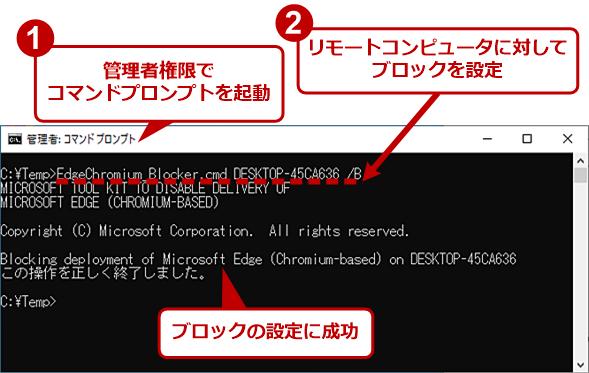 バッチファイルでChromium版Edgeへの自動更新をブロックする