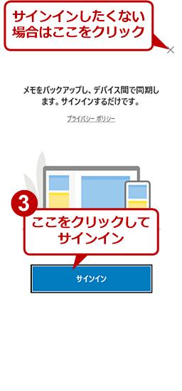 「付箋」アプリを起動する(2)